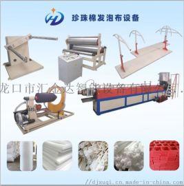 EPE珍珠棉生产视频 汇欣达120珍珠棉设备