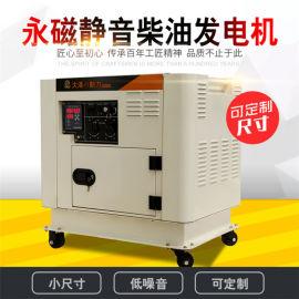 大泽小型15kw静音永磁柴油发电机