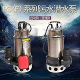 不锈钢排污泵RS-2.4SA单相立式潜水泵