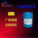 抗鹼封底乳液提高自流平砂漿與基層粘結附着性