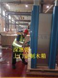 惠州陳江設備出口木箱,木托盤IPPC木箱報價方案