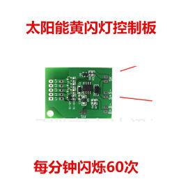6V太阳能黄闪灯控制器太阳能交通慢闪灯电路板