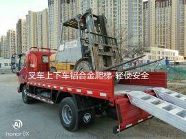 供应久达大象牌叉车上下车铝合金爬梯4吨-10吨