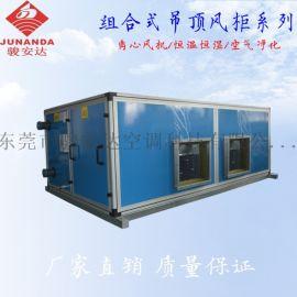 恒温恒湿空调箱 新风回风净化机组