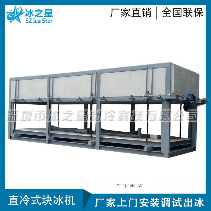 南平市大型工业降温块冰机厂家批发价格冰之星制冰机
