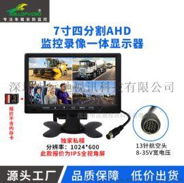 7寸AHD四分割车载显示器监控录像倒车一体