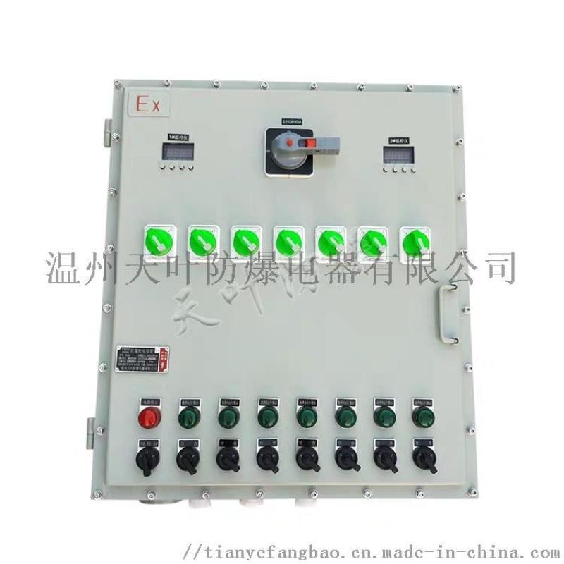 定制防爆成套配电柜控制柜