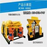 雄县自动上料喷浆机价格/自动上料喷浆机组供应商