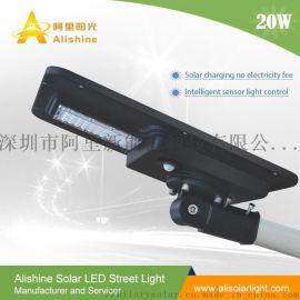 20W一体化太阳能路灯道路照明新农村太阳能灯