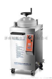 100升立式高壓蒸汽滅菌器