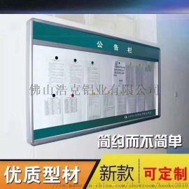 鋁合金框架宣傳欄展板邊框海報夾邊框型材,