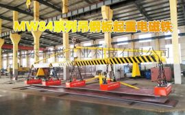 鲁磁科技   MW84系列吊运钢板用起重电磁铁