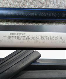 供应广州下水道水管日期,商标雕刻激光打码机