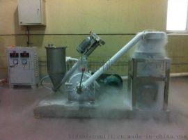 塑料小型低温粉碎机