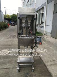 上海晓松全自动双斗颗粒包装秤VS102