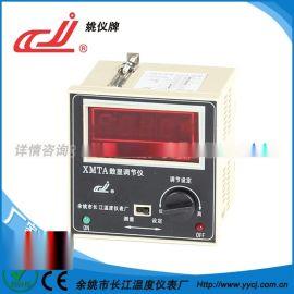 姚仪牌XMTA-1000系列单一信号指定输入数显温度调节仪表