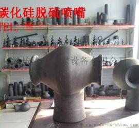 120°高效单向双头碳化硅脱硫喷嘴