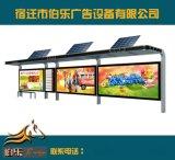 《供应》太阳能公交站台、太阳能公交站台广告设计制作