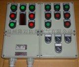 BXK-A8D4K4防爆控制箱