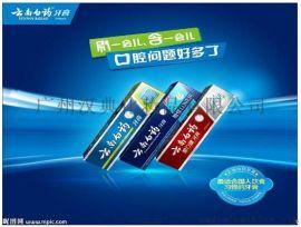 蘇州日化用品供應 淘寶電商雲南白藥牙膏貨源供應