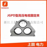 JGPD-4高壓電纜固定夾電纜抱箍
