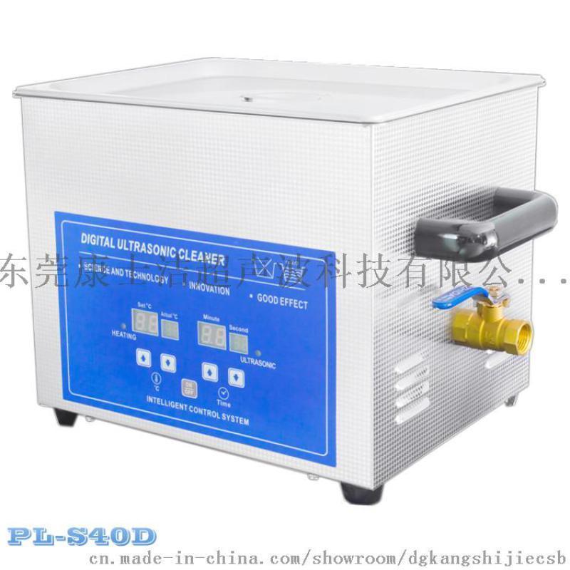 数控超声波清洗机 康士洁PL-S40D 7.5L大功率实验室超声波清洗仪