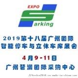 2019第十八届广州国际智能停车展