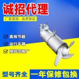 南京潜水搅拌机 QJB潜水搅拌机 建成厂家直销