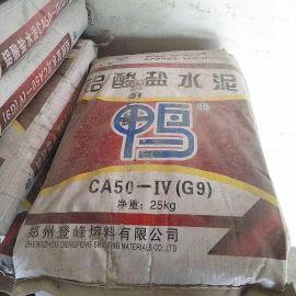 铝酸盐水泥CA50 鸭牌水泥G7 高铝耐火水泥材料