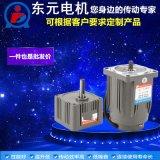 廠家直銷東元光軸調速電機M206-002