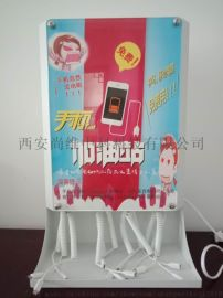 壁挂式手机充电站