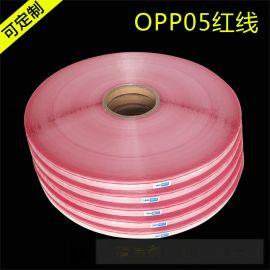 恒佳防伪OPP05封缄胶带自粘反复粘贴PE包装袋