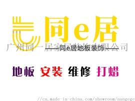 广州SPC锁扣地板厂家,卡扣式PVC地板工厂直营