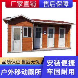 户外景区移动环保厕所山东厂家直销