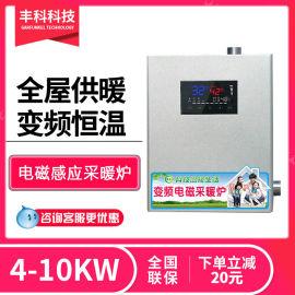 厂家直销家用电磁采暖炉4KW