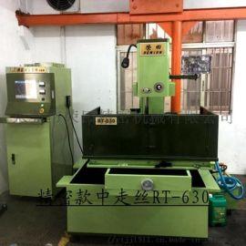 厂家台湾RT630中走丝线切割机床保修两年特种机床