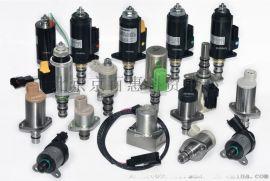 汽车电磁阀定做变速箱电磁阀,主泵电磁阀液压控制阀