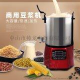 商用豆漿機全自動大容量商用現磨豆漿機廠家免過濾無渣豆漿機