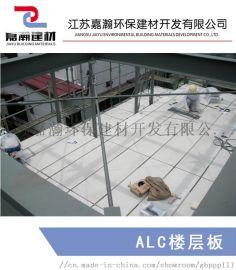 ALC板  蒸压加气混凝土  轻质隔墙板