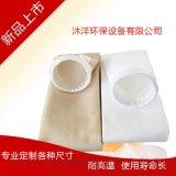 直销生产除尘器布袋 粉尘过滤袋覆膜涤纶除尘袋