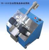 自动管装晶体成型机