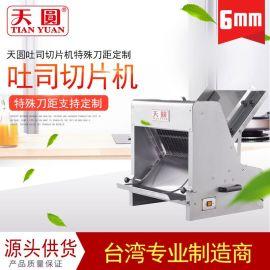 台湾进口刀片6mm面包切片机 方包切片机 切面包机吐司切片