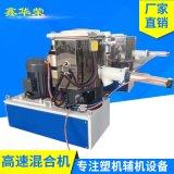 專業製造塑料高速混合機設備 高速混料機廠家直銷