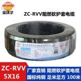 金环宇电线电缆 阻燃ZC-RVV 5X16户外控制信号护套线 可剪米