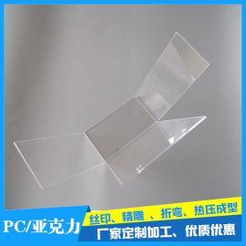 0.5-10MM透明 PC板折弯加工 PC耐力板热弯加工件 打样批量生产