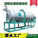 饲料机械液体喷涂机  滚筒式液体喷涂机