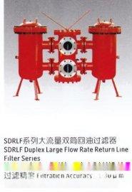 sdrlf大流量双筒回油过滤器