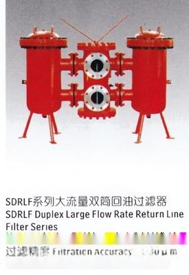 sdrlf大流量  回油过滤器