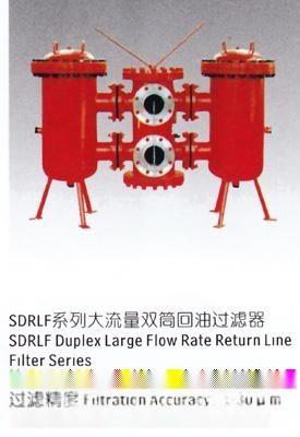 sdrlf大流量雙筒回油過濾器