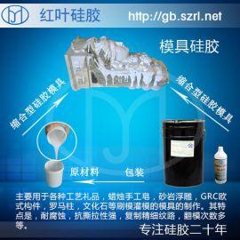 衢州市模具硅胶 模具硅胶厂家